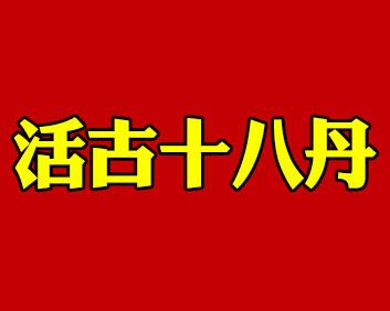 活古十八丹_妙计丸