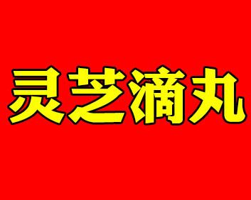 �`芝滴丸(黑盒)���