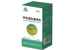 博曲羊乳维生素钙片
