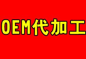 OEM/ODM代加工贴牌